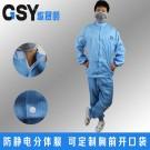 蓝色立领防静电分体服