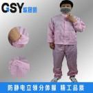 粉色立领防静电分体服