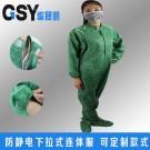 绿色防静电连体服