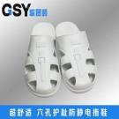 白色六孔护趾拖鞋