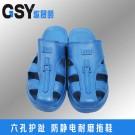 蓝色六孔护趾拖鞋