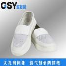 白色大孔网面鞋